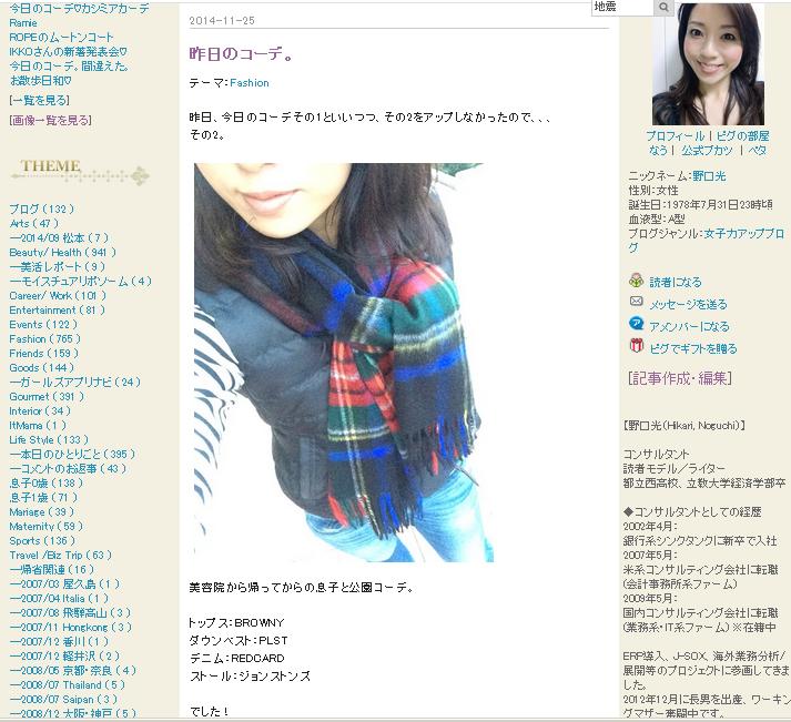 野口光さんのブログ