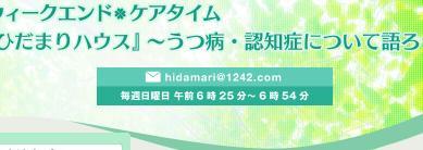 ニッポン放送「ウィークエンド・ケアタイム『ひだまりハウス』~うつ病・認知症について語ろう」