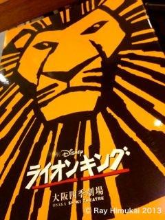 ライオンキングパンフ