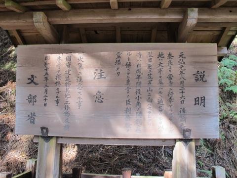 櫛田・南山城 122