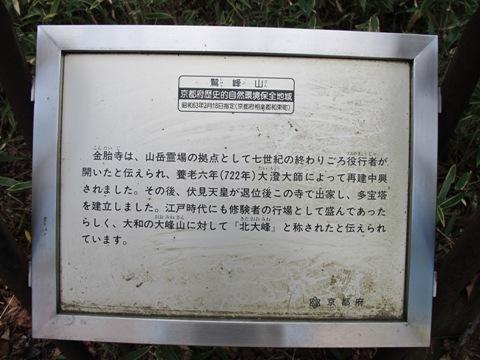 櫛田・南山城 135