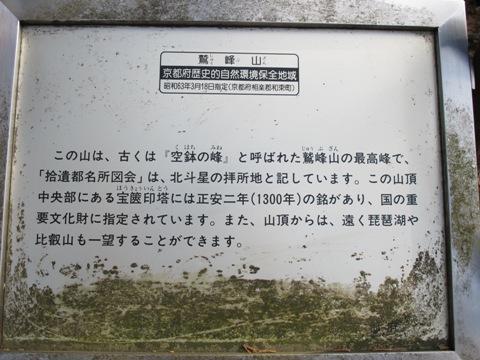 櫛田・南山城 145