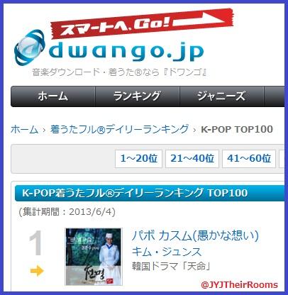 dwango-20130604.jpg