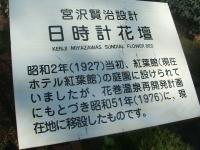 2014-09-21薔薇-163