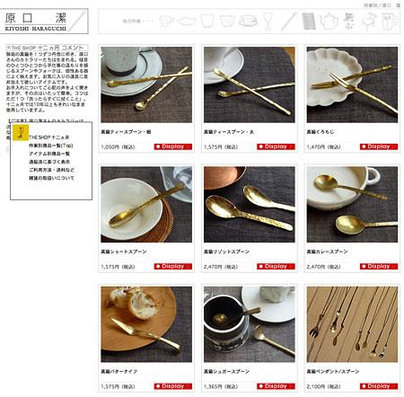 Online_原口新作公開