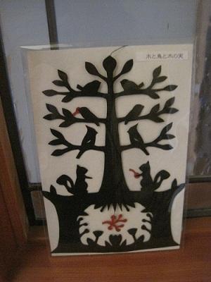 木と鳥と木の実あみゅれっと