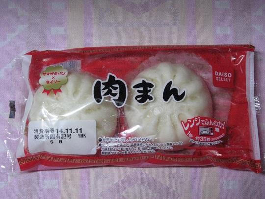 108円肉まん