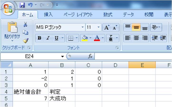 Excel例
