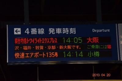 20130420_トワイライト_002