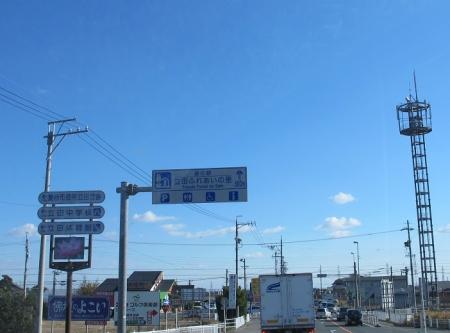道の駅『立田ふれあいの里』