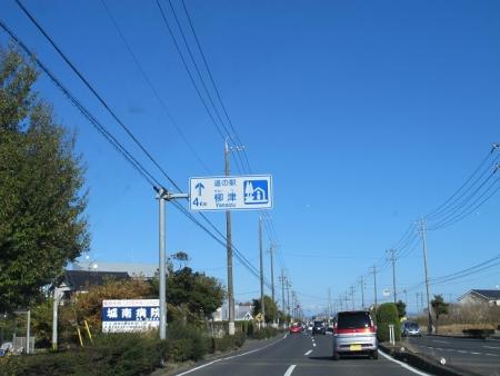 道の駅『柳津』