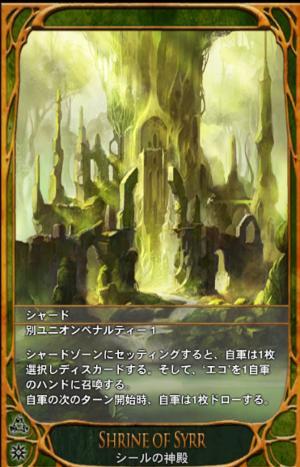 シールの神殿-s