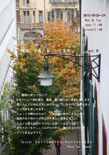 ぐるぐる展表ブログ-page-001_convert_20131022191904