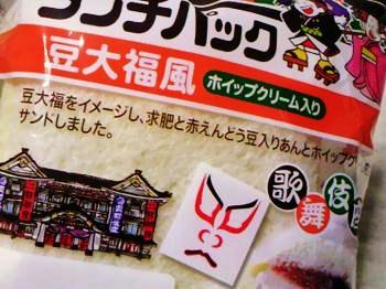 ランチ・豆大福3
