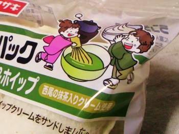 ランチ・西尾抹茶2
