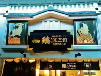 2013.8.15 セントレア・お昼・三和