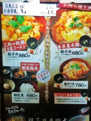 2013.8.15 セントレア・お昼・三和2