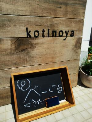 kotinoya 9月 2