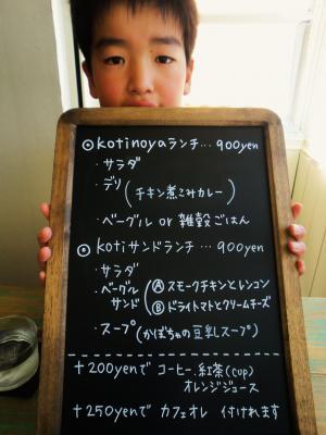 kotinoya 9月 9