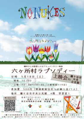 「六ヶ所村ラプソディー」 上映会 in鎌ケ谷市中央公民館