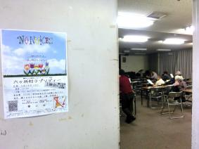 映画「六ヶ所村ラプソディー」上映会