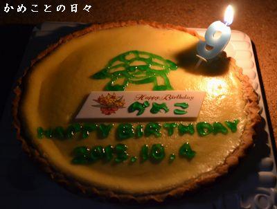 DSC_0104-cake.jpg