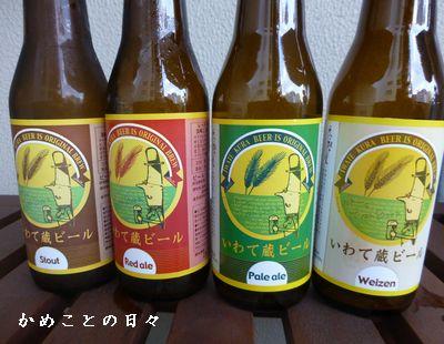 P1050314-beer.jpg