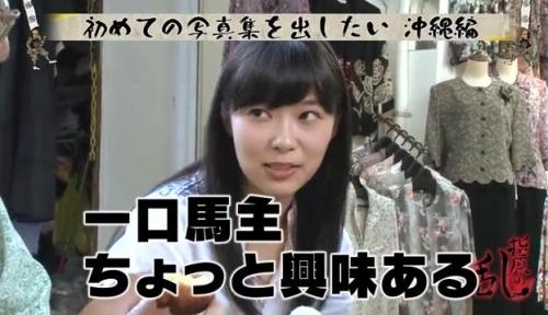 AKB48指原が武豊を「それ」呼ばわり