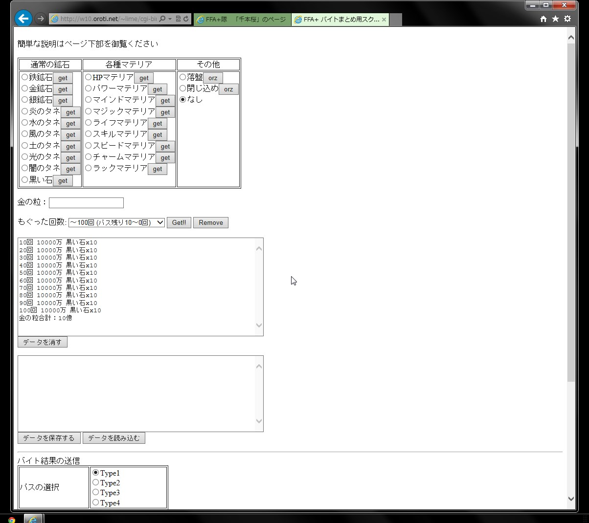 SnapCrab_FFA+ バイトまとめ用スクリプト - あったらいいなこんなパス