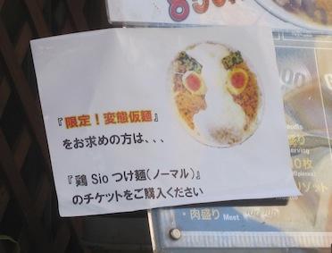 変態仮麺...だと?