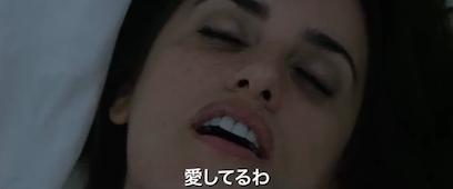 ローラ(ペネロペ・クルス)