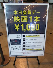 1000円で観られるぅ!