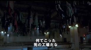 なんてこった、死の工場