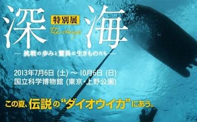 上野 深海