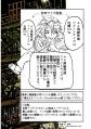 iketamaforaku0012.png
