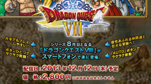 dq8smp.png