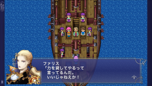 ff5_20130522222656.png