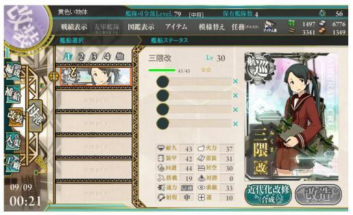 艦隊20130909-2くまりんこ3