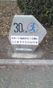 30km.jpg