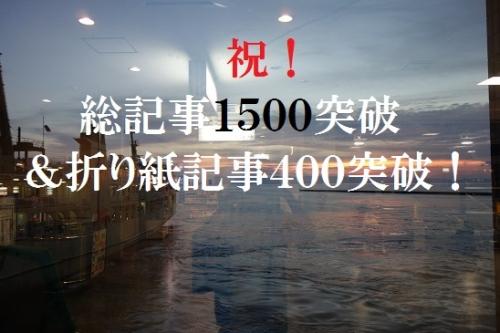 1500記事&折り紙400記事