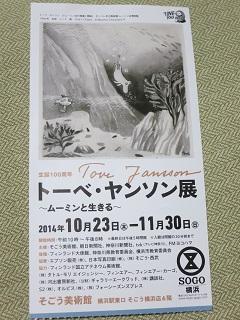 トーベ・ヤンソン展 チケット