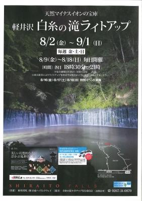 白糸の滝ライトアップH25