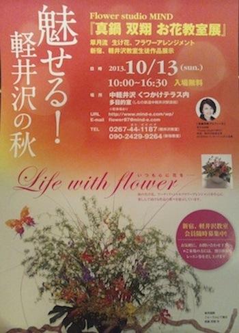 2013-09-01 20.00.38