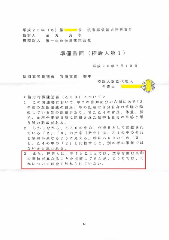 (控訴人第1)H25年7月12日 - コピー