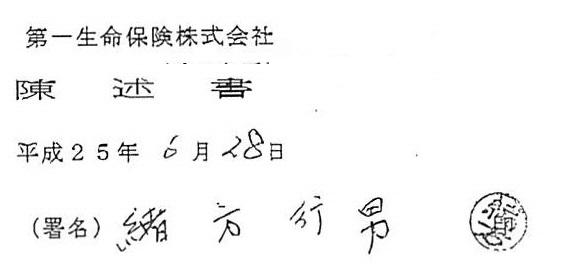 社医陳述筆跡トリミング