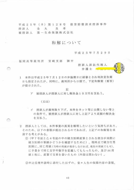 H25年7月29日・和解案 2-1