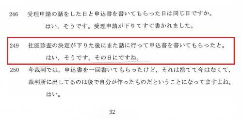 中武の証人尋問・32頁 トリミング - コピー