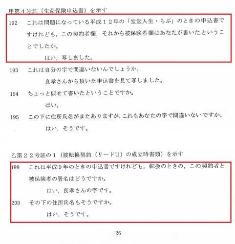 中武の証人尋問・26頁トリミング  - コピー