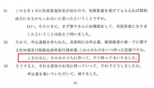中武の証人尋問・14頁 トリミング - コピー