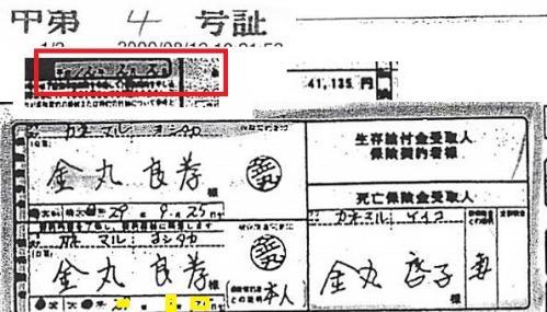 甲4・堂々人生契約日・H12年2月2日